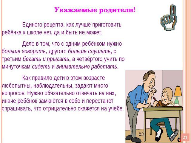 Уважаемые родители! Единого рецепта, как лучше приготовить ребёнка к школе не...
