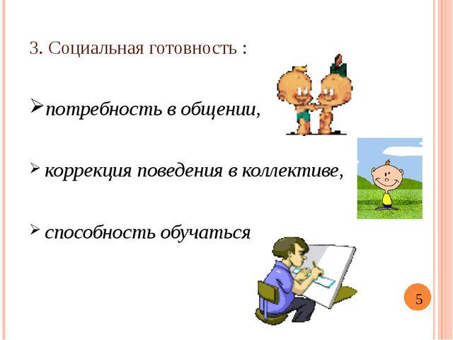 3. Социальная готовность : потребность в общении, коррекция поведения в колле...