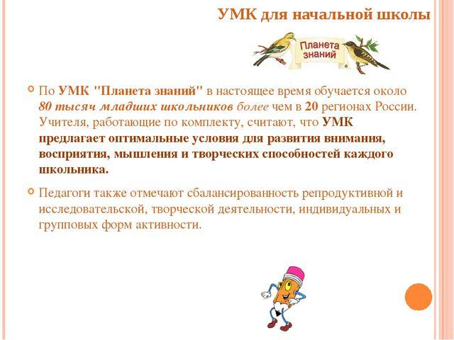 """УМК для начальной школы По УМК """"Планета знаний"""" в настоящее время обучается о..."""