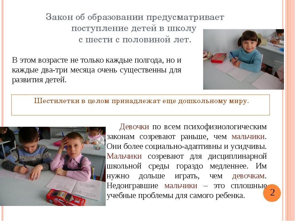 Закон об образовании предусматривает поступление детей в школу с шести с поло...