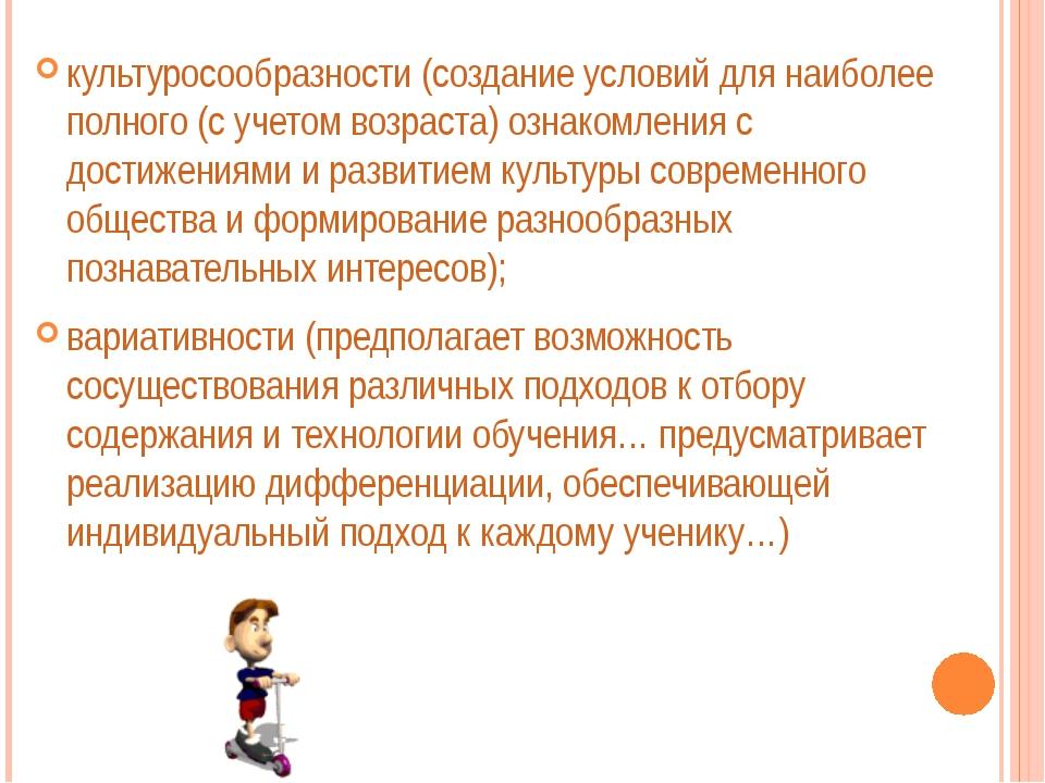 культуросообразности (создание условий для наиболее полного (с учетом возраст...