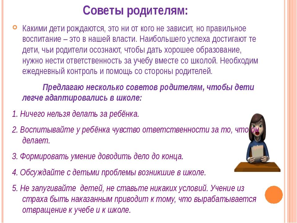 Советы родителям: Какими дети рождаются, это ни от кого не зависит, но правил...