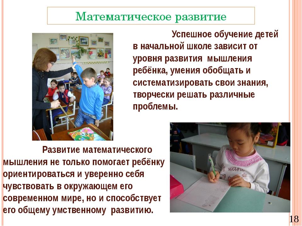 Математическое развитие Успешное обучение детей в начальной школе зависит от...