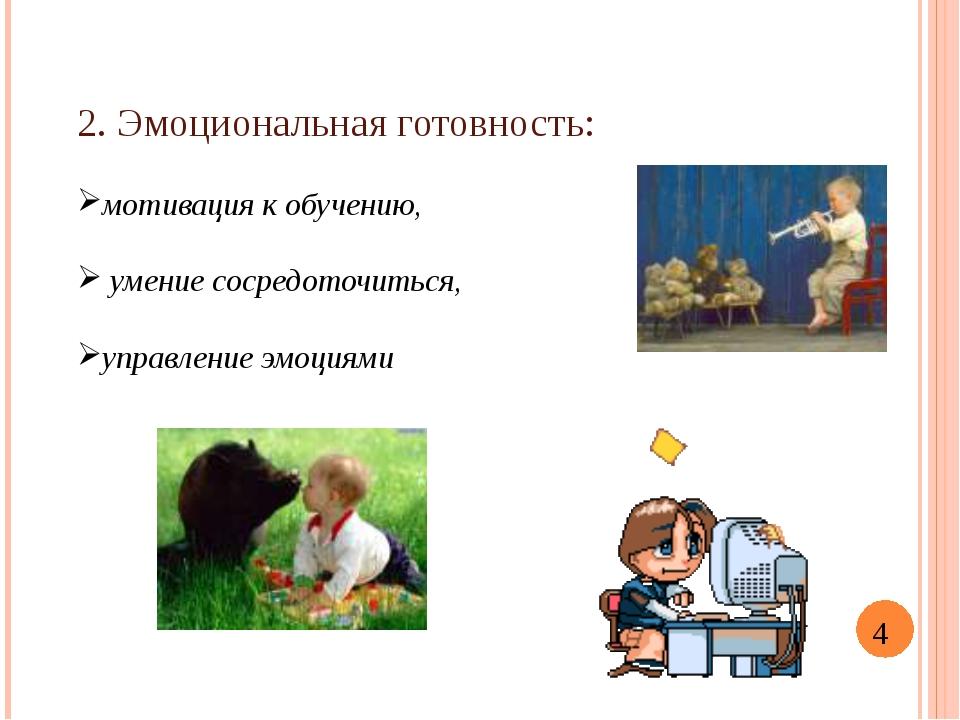 2. Эмоциональная готовность: мотивация к обучению, умение сосредоточиться, уп...