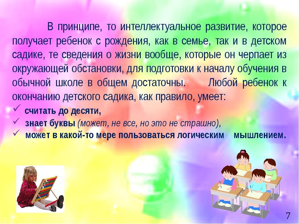 В принципе, то интеллектуальное развитие, которое получает ребенок с рождени...