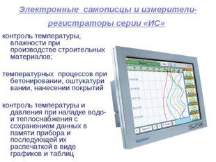 Электронные самописцы и измерители-регистраторы серии «ИС» контроль температ