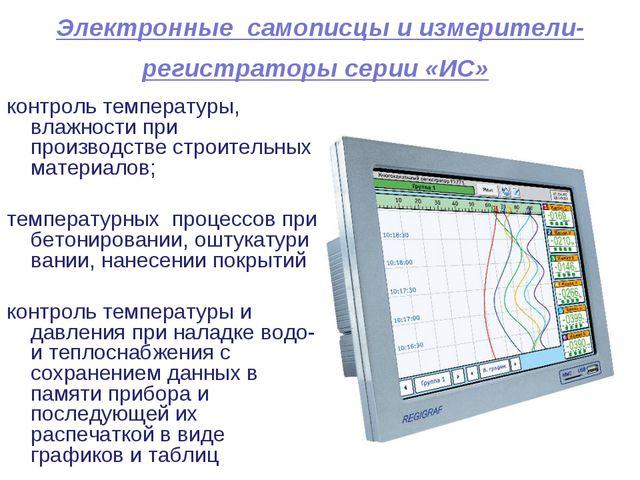 Электронные самописцы и измерители-регистраторы серии «ИС» контроль температ...