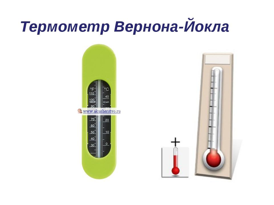 Термометр Вернона-Йокла