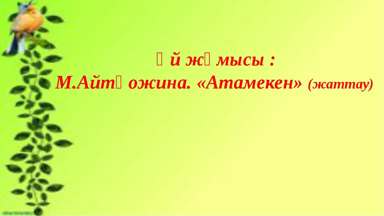 Үй жұмысы : М.Айтқожина. «Атамекен» (жаттау)