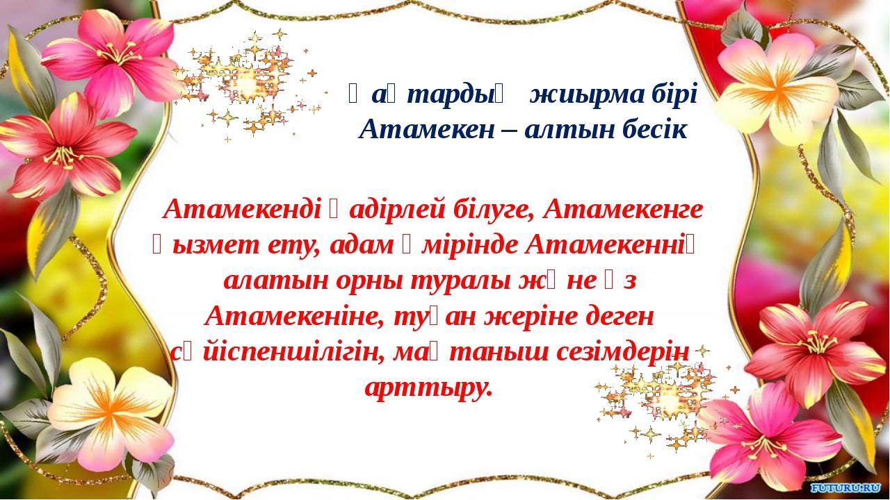 Атамекенді қадірлей білуге, Атамекенге қызмет ету, адам өмірінде Атамекеннің...