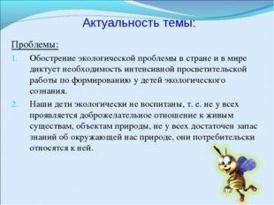 Актуальность темы: Проблемы: Обострение экологической проблемы в стране и в м