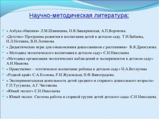 Научно-методическая литература: « Азбука общения» Л.М.Шиницина, О.В.Защиринск