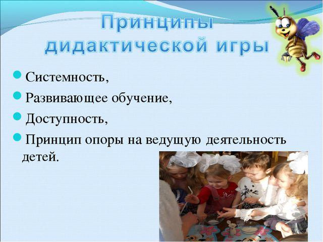 Системность, Развивающее обучение, Доступность, Принцип опоры на ведущую деят...