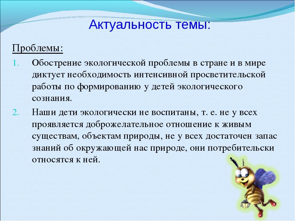Актуальность темы: Проблемы: Обострение экологической проблемы в стране и в м...
