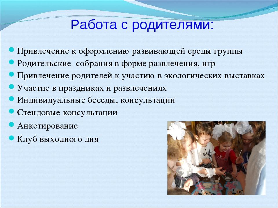 Работа с родителями: Привлечение к оформлению развивающей среды группы Родите...