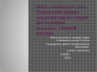 МБОУ «СИЗЯБСКАЯ СОШ» Творческий проект: новый взгляд на старую фотографию Ном