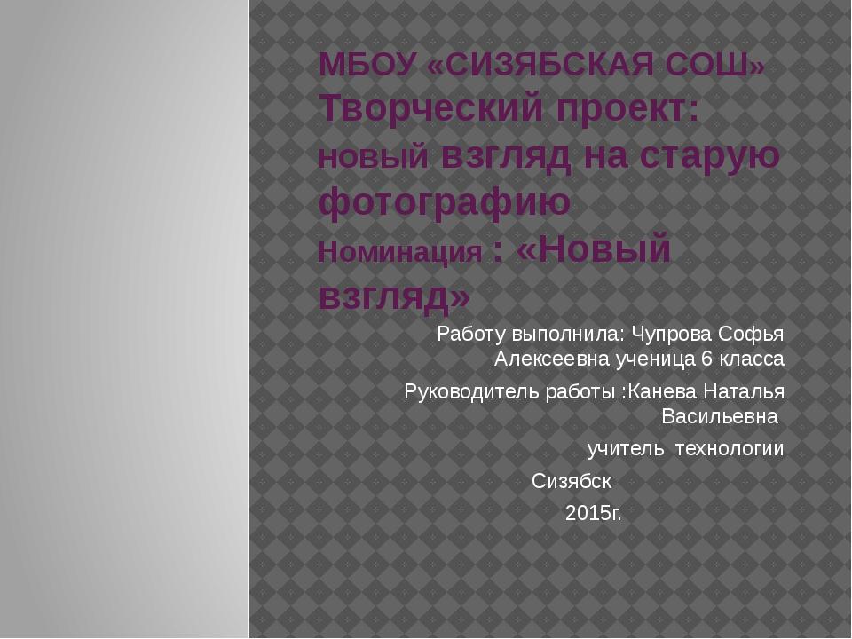 МБОУ «СИЗЯБСКАЯ СОШ» Творческий проект: новый взгляд на старую фотографию Ном...