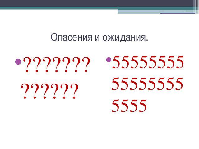Опасения и ожидания. ????????????? 55555555555555555555