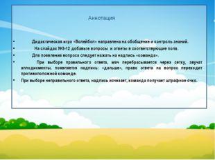 Аннотация Дидактическая игра «Волейбол» направлена на обобщение и контроль зн
