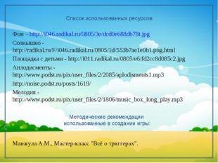 Список использованных ресурсов: Фон – http://i046.radikal.ru/0805/3e/dcd0e688