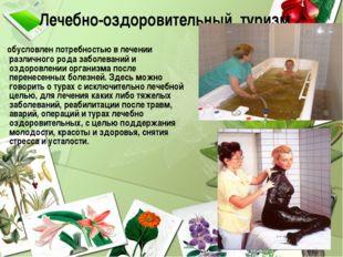 Лечебно-оздоровительный туризм обусловлен потребностью в лечении различного р