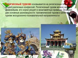 Религиозный туризм основывается на религиозных потребностях людей различных