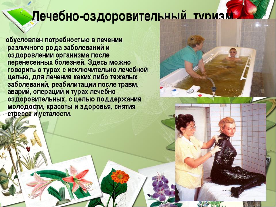 Лечебно-оздоровительный туризм обусловлен потребностью в лечении различного р...