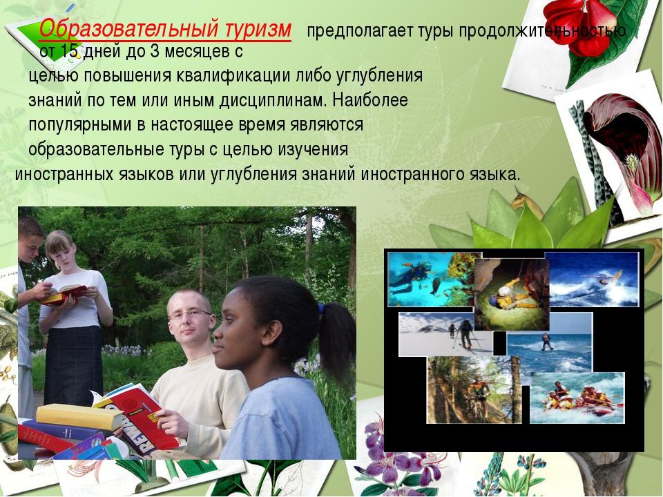 Образовательный туризм предполагает туры продолжительностью от 15 дней до 3...