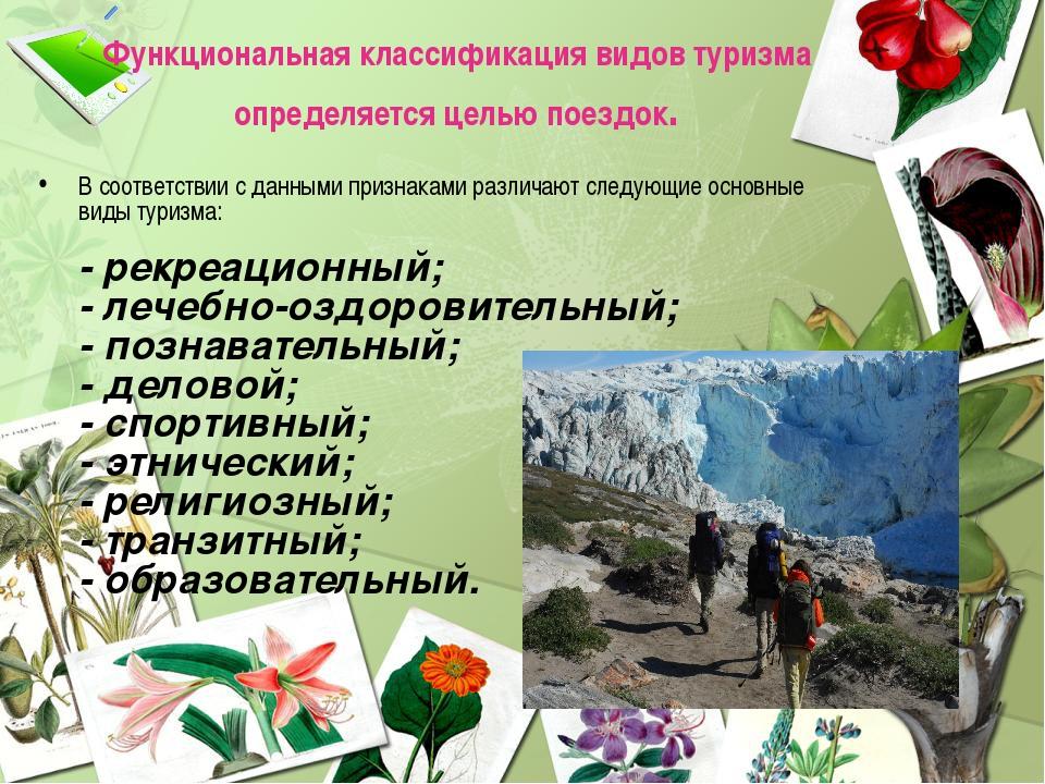 Функциональная классификация видов туризма определяется целью поездок. В соот...