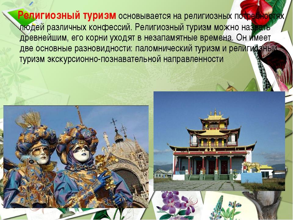 Религиозный туризм основывается на религиозных потребностях людей различных...