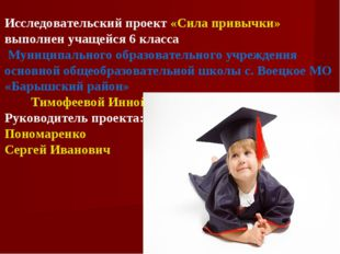 Исследовательский проект «Сила привычки» выполнен учащейся 6 класса Муниципа