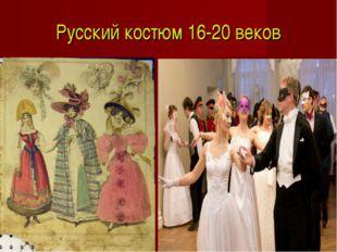 Русский костюм 16-20 веков