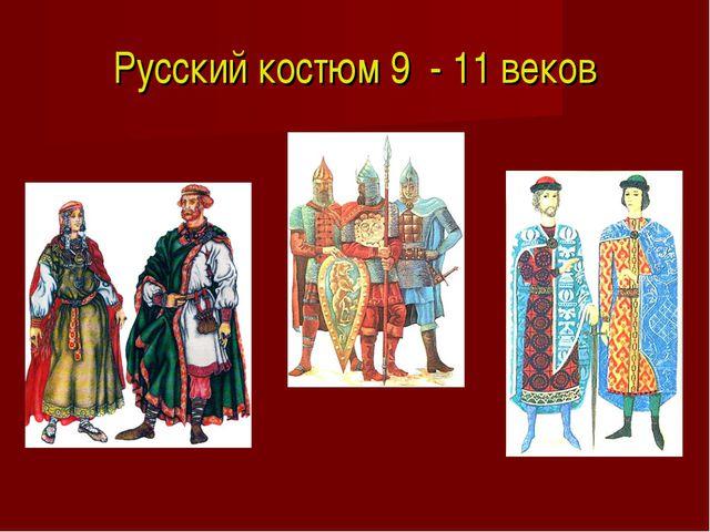 Русский костюм 9 - 11 веков