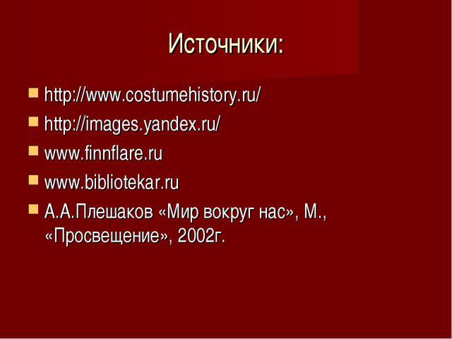 Источники: http://www.costumehistory.ru/ http://images.yandex.ru/ www.finnfla...