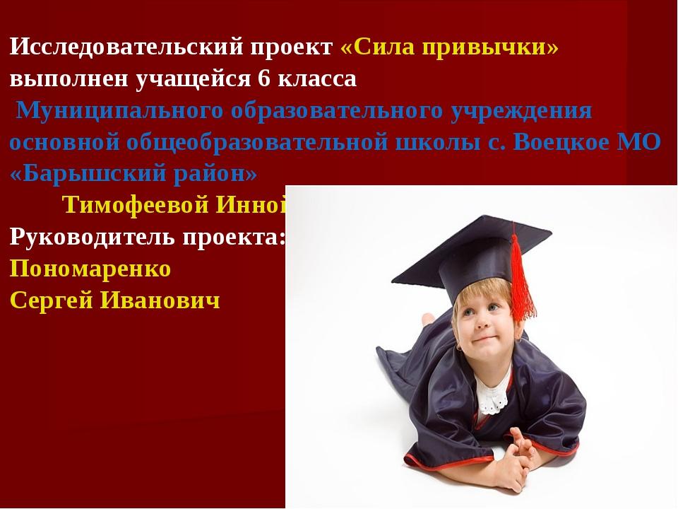 Исследовательский проект «Сила привычки» выполнен учащейся 6 класса Муниципа...