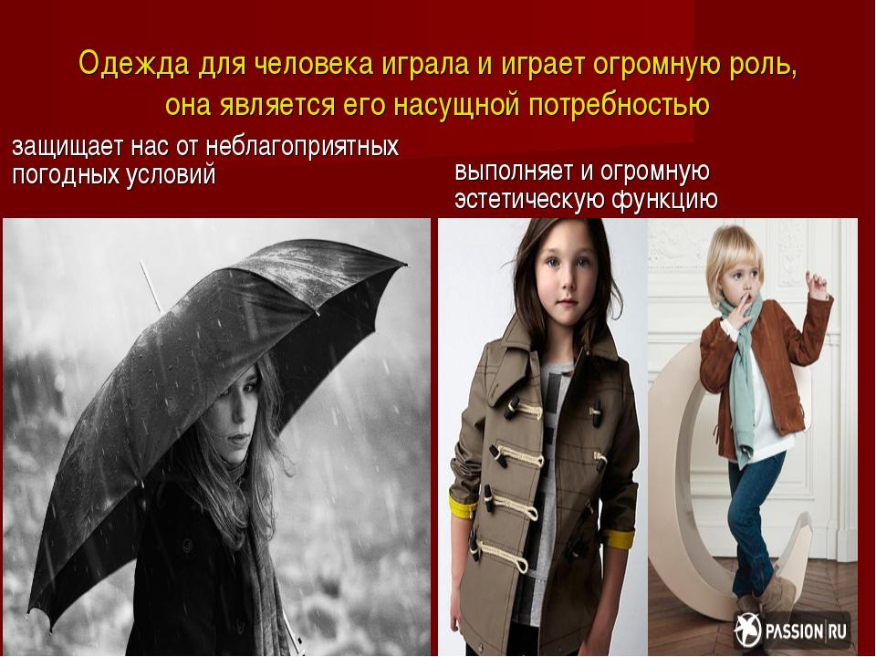 Одежда для человека играла и играет огромную роль, она является его насущной...