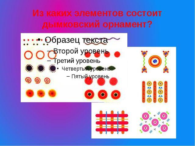 Из каких элементов состоит дымковский орнамент?