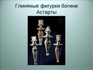 Глиняные фигурки богини Астарты