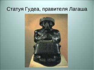 Статуя Гудеа, правителя Лагаша