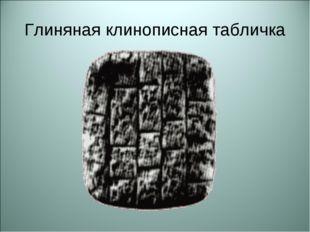 Глиняная клинописная табличка