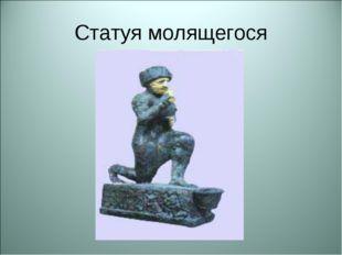 Статуя молящегося