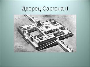 Дворец Саргона II