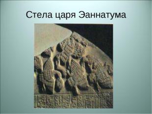 Стела царя Эаннатума