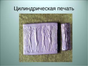 Цилиндрическая печать