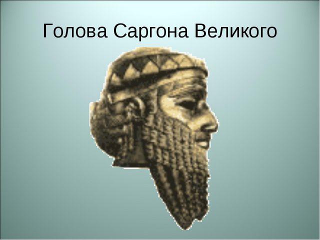 Голова Саргона Великого