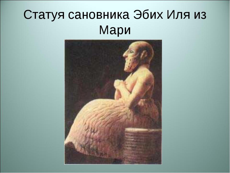 Статуя сановника Эбих Иля из Мари