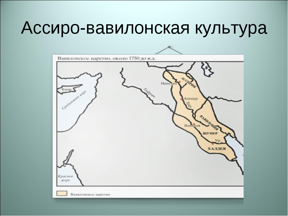 Ассиро-вавилонская культура