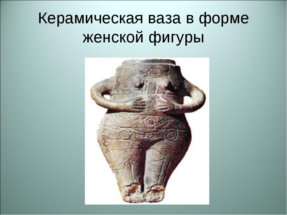 Керамическая ваза в форме женской фигуры