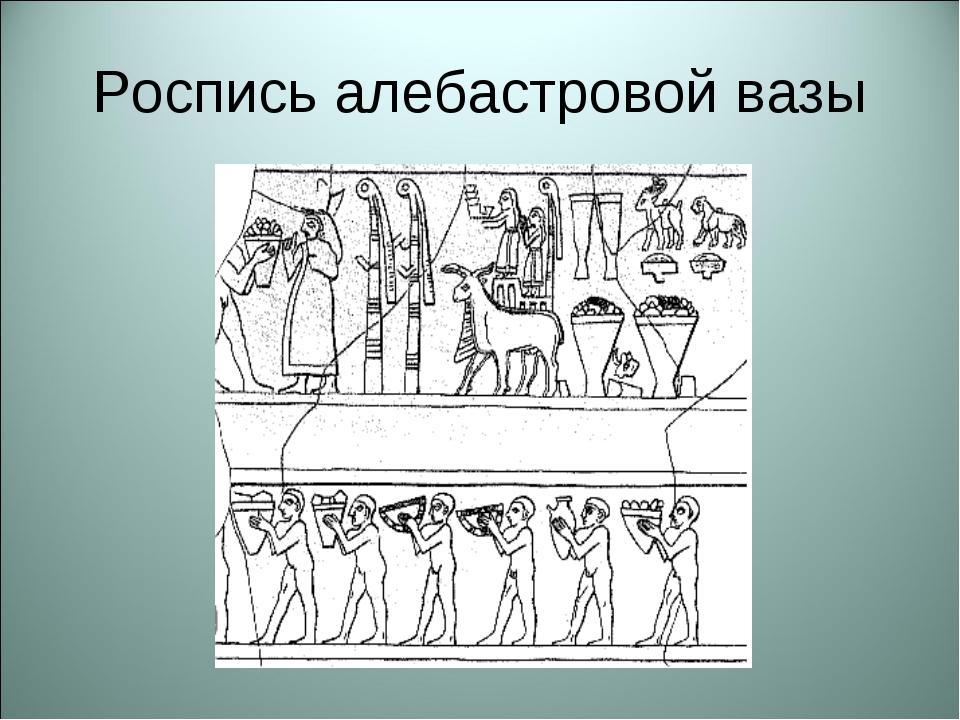Роспись алебастровой вазы