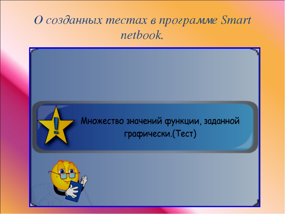 О созданных тестах в программе Smart netbook.